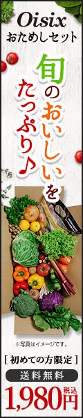 無添加、有機野菜などの安全な食材スーパーのお得なお試しセット