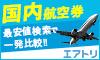 格安航空券!空の旅.comへ