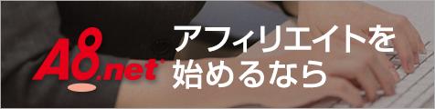 エーハチ・ネット 春のAS募集キャンペーン