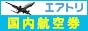 格安航空券サイト「空の旅.COM」