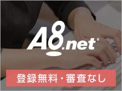 A8.net エーハチネット