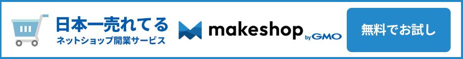 ショッピングカート【MakeShop】