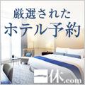 旅の予約サイト 「一休.com」