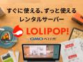 ロリポップレンタルサーバー ワードプレス対応