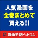 まんが全巻.com