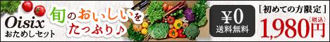 野菜 放射線