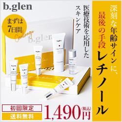 ビバリーグレンの基礎化粧品トライアルセット