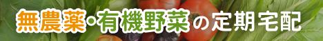 ミレー 有機野菜