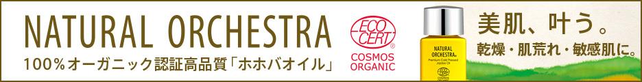NATURAL ORCHESTRA オーガニックホホバオイル 口コミ・ランキングでも人気