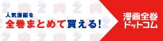 第58回 東京島根県人会総会とふれあいの夕べに、参加して来ました。