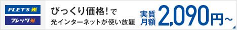 Bフレッツ ・ 光ファイバー申込み ・ NTT光ファイバー