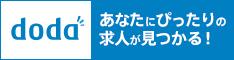転職支援サイト【DODA】