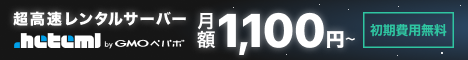 heteml〜ヘテムル〜月額3ヶ月分無料!!キャンペーン!!4500円もお得!!
