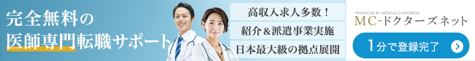 医師の皆様の転職・アルバイト支援サービス MC-ドクターズネット