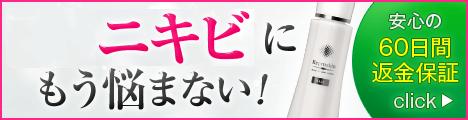 ニキビ痕専用導入型化粧水!Reproskin(リプロスキン)