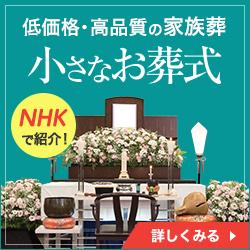 全国対応・低価格のシンプルな葬儀【小さなお葬式】資料請求(株式会社ユニクエスト・オンライン)