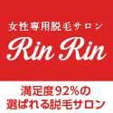 RiNRiN(リンリン)スタッフは女性だけ、オトクな脱毛サロン