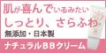桜花媛ナチュラルBBクリーム