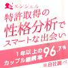 結婚情報サービス・エンジェル