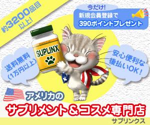 日本では買えない4000種以上の米国サプリメント&コスメ物販プログラム