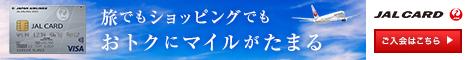 JALカードでマイルを貯めよう