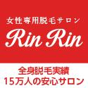 口コミ人気の脱毛サロン「RINRIN(リンリン)」
