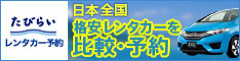 たびらい:京都専門の格安レンタカー予約サイト
