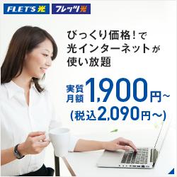 新規加入で最大192,000円割引キャンペーン【NTTフレッツ光】