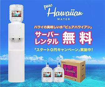 ハワイの おいしい水 ハワイアンウォーター