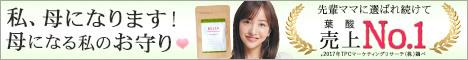 ベルタ葉酸サプリの2つの効果