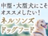 【ネルソンズドッグフード】