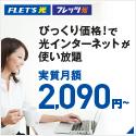 NTTフレッツ光 ネットナビ