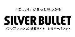 最新トレンドアイテム豊富★メンズファッション通販サイト【428DROPP(シブヤド ロップ)】