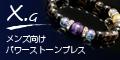 パワーストーンや誕生石の通販サイト【Pascle(パスクル)】