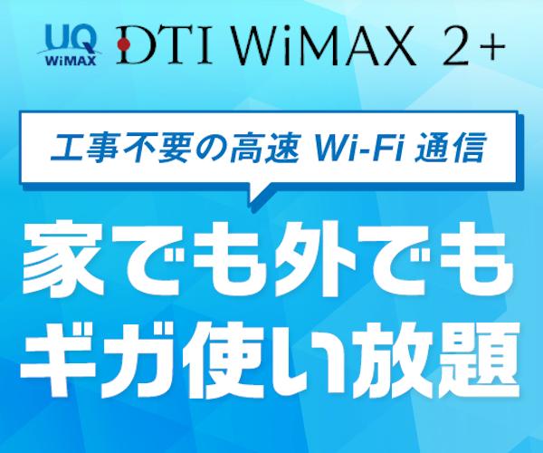 DTI WiMAX 2+