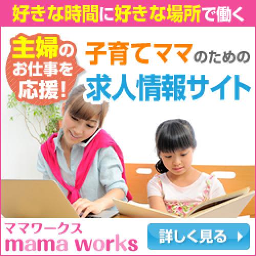 主婦のための求人応援サイト