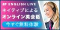 24時間オンライン英会話EFイングリッシュライブ