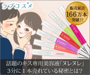 【3分に1本売れるグロス】キス専用美容液[ヌレヌレ]