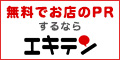 日本最大級のオールジャンル店舗情報サイト 無料店舗会員登録 【エキテン】