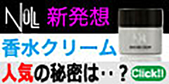 香水クリーム「メンズ専用 NULLパヒュームクリーム」