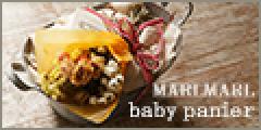 出産祝いに、マールマールのおむつバスケット【MARLMARL】