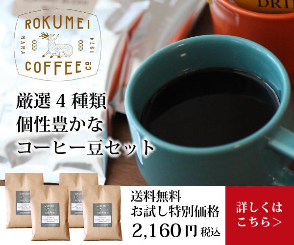 美味しいコーヒーの選び方が分からない方