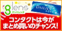 使い捨てコンタクトレンズ販売【glens】