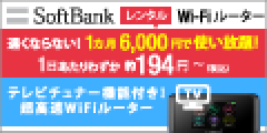 SoftBankレンタルWiFiルーター