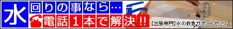 水の緊急トラブル解決・住宅設備の修理【水の救急サポートセンター 】(15-0323)