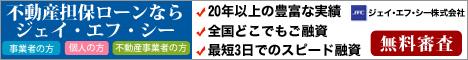 審査の甘い不動産担保ローンジェイエフシー株式会社の公式ホームページ