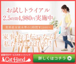 家事代行サービス【キャットハンド】