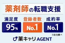 m3薬キャリ。東京市の薬剤師さんの求人、特に病院や企業の募集を中心に、薬剤師さんサイドに立った転職情報を心掛けてお届けしています。