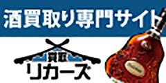 【買取リカーズ】お酒の買取!