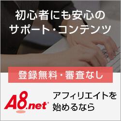 アフィリエイトなら A8.net